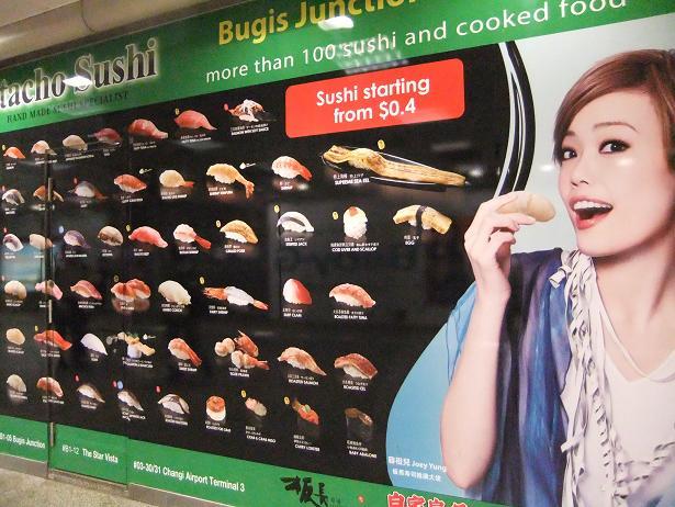 寿司の広告