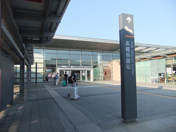高鐡桃園駅
